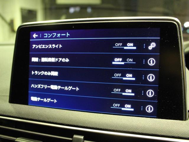 アリュール 禁煙車 ファーストクラスパッケージ 360度ビジョン パノラミックサンルーフ メモリー付電動シート フルLEDヘッドライト 8インチPeugeotミラースクリーン パワーバックドア 純正18AW(70枚目)