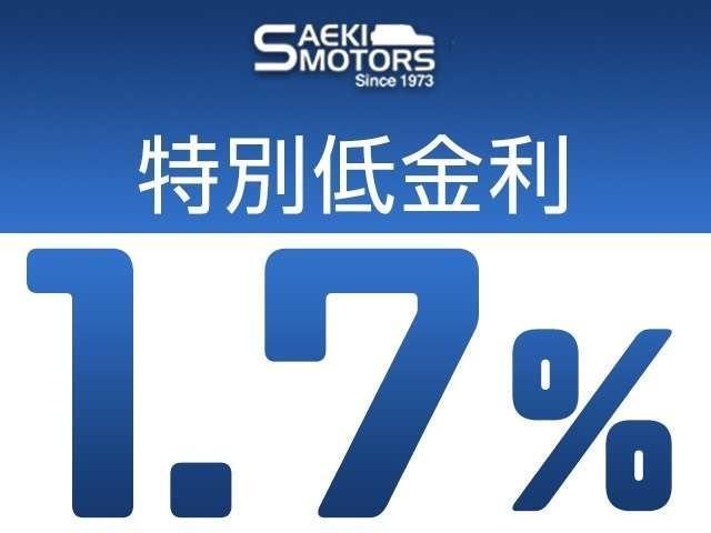 お得な低金利ローン!実質年率1.7%〜、最長120回までご利用可能!詳しくは店頭スタッフまで。