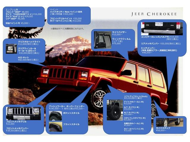 クライスラー・ジープ クライスラージープ チェロキー リミテッド 新塗装 リフトUP M/Tタイヤ 黒本革 整備付