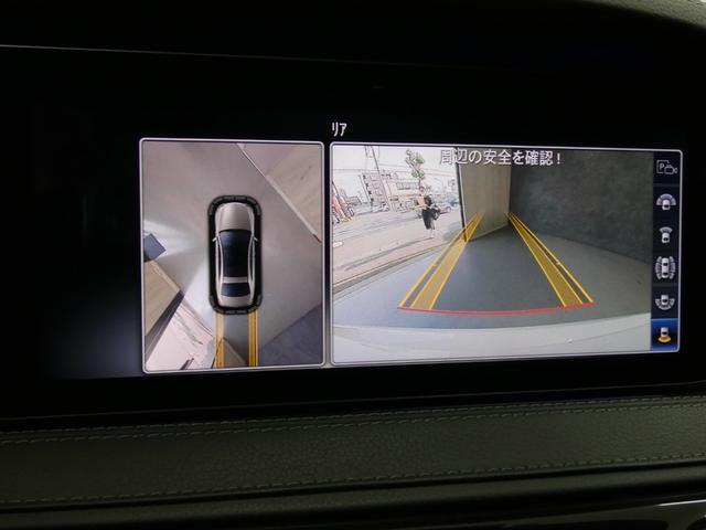 S400d 4マチックロング AMGラインプラス ショーファーPKG 後期 Mケア 左H 黒革 シートヒーター・ベンチレーター パノラマSR レーダーセーフティ 純正ナビ TV CD 360度カメラ Burmester HUD パワーテールゲート(14枚目)