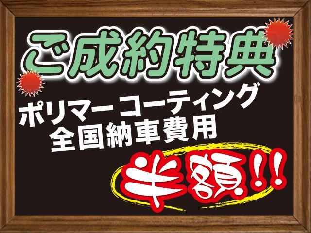 ☆全国納車費用半額・ポリマー加工半額キャンペーン実施中☆