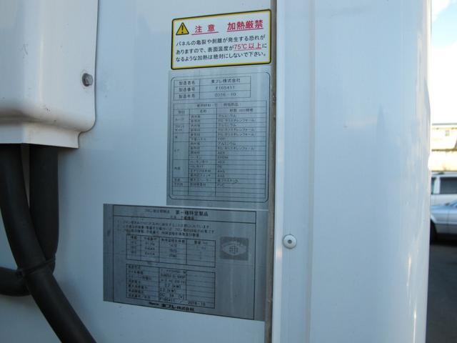 ロングWキャブ全低床 冷蔵冷凍車-5℃ 極東パワーゲート(30枚目)