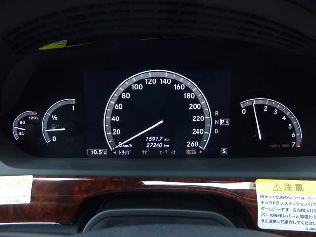 S350 左ハンドル ラグジュアリーパッケージ 禁煙車 記録(17枚目)
