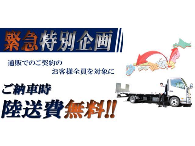 条件はございますがご納車時の陸送費サービスも行っております!