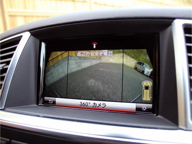 ML350 ブルーテック 4マチック 右H AMGスポーツPKG コンフォートPKG 黒革 禁煙 キーレスゴー 純正HDDナビ 地デジ 360°カメラ Bluetoothオーディオ シートヒーター AMG20インチアルミ パワーバックドア(35枚目)