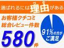 お陰様でお客様のクチコミが550件を突破致しました!すべてのお客様に感謝しております!