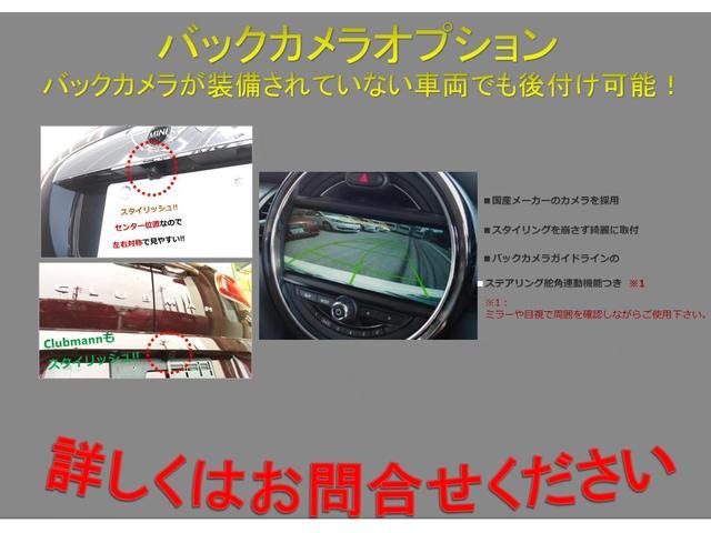 クーパーD 2年保証 ACC HDDナビ バックカメラ&PDC ETC オートライト オートワイパー 白ボンネットストライプ ユニオンジャックミラーカバー LED 15AW ワンおーあー 禁煙車 認定中古車(41枚目)