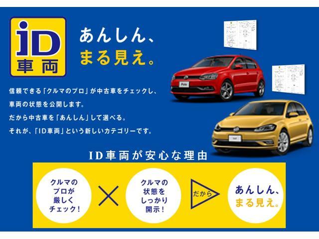 ★GOO鑑定のお墨付き!テレビ広告でお馴染みのID車両です