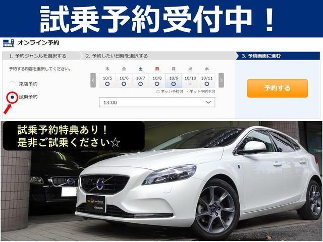 「ボルボ」「ボルボ V60」「ステーションワゴン」「神奈川県」の中古車5
