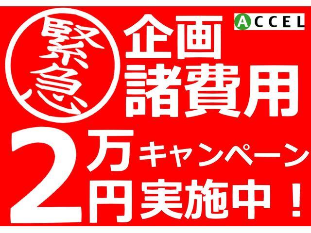 緊急特別企画!1月中のご成約で諸費用2万円!詳細はスタッフまでお問合せください!