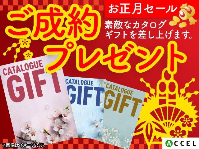 ご成約で、30,000円相当のカタログギフトをプレゼント致します!有名ブランドアイテムから、日本伝統の技が光る逸品、人気のグルメ、ホテル、クルージングなどこだわりのアイテムを約440点掲載