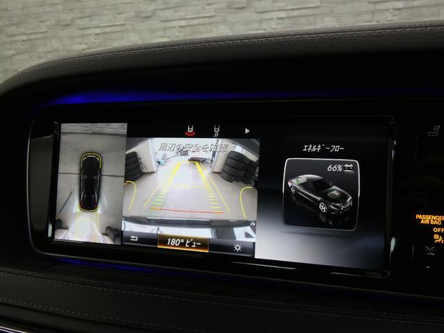 S400h AMGライン ラグジュアリーPKGレーダーセーフ パノラマSR 黒革 ナビ 地デジ 全周カメラ パークトロニック ディストロ パワーシート 前後席シートヒーター パワートランク キーレスゴー ヘッドアップディスプレイ LEDライト 19AW(12枚目)