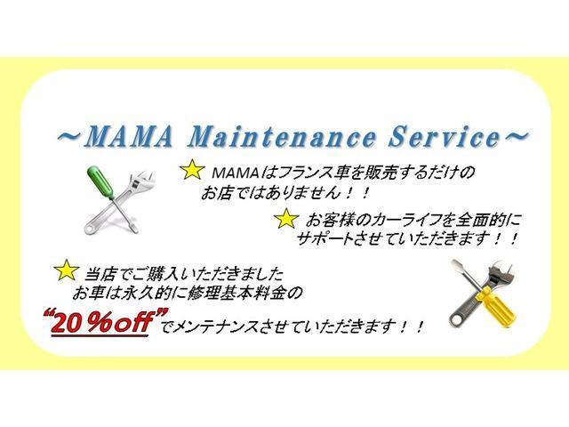 MAMA独自のメンテナンスサービス【MMS】。詳しくは弊社ホームページ、またはスタッフまで!