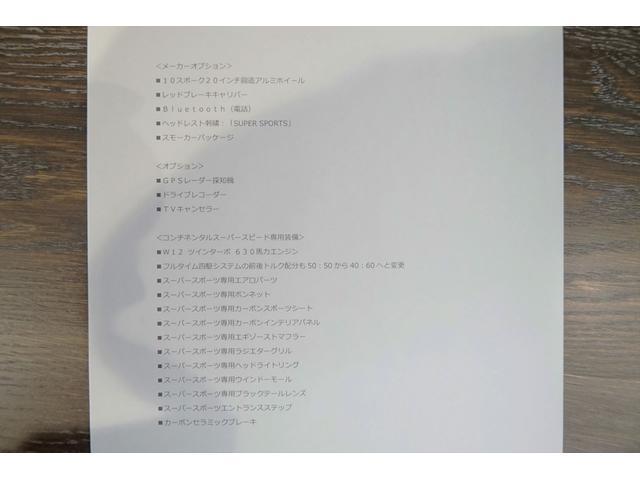 「ベントレー」「コンチネンタル」「クーペ」「東京都」の中古車3
