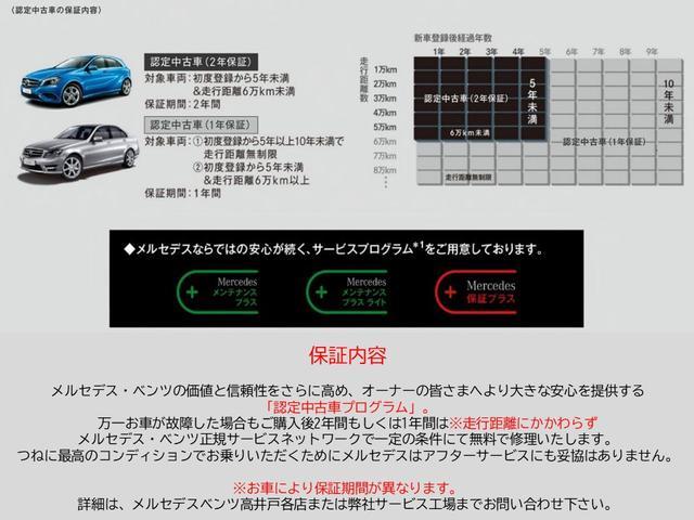 C200アバンギャルド AMGライン 追従クルコン 赤革 レーダーセーフティパッケージ レザーエクスクルーシブパッケージ AMGライン メタリックペイント(3枚目)