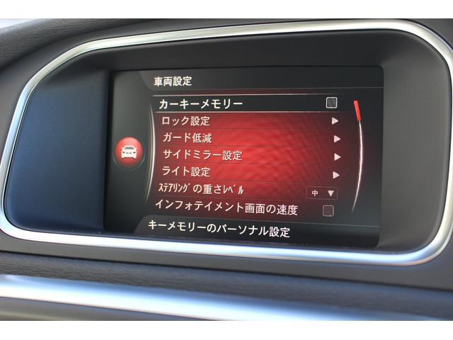 お車の設定を簡単に変更できます