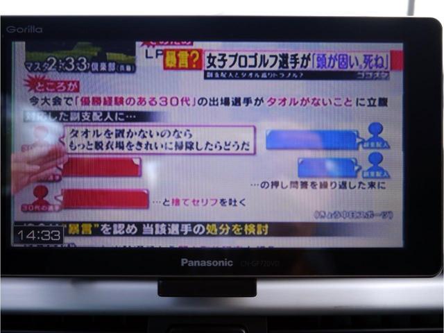 地デジTV視聴も可能です。