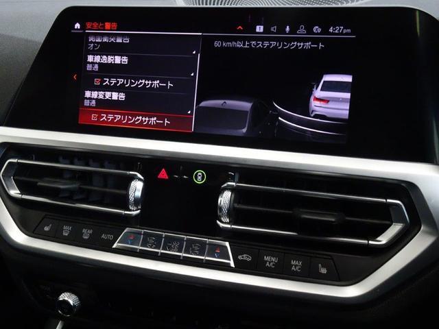 320d xDrive Mスポーツ ブラックレザー デビューPkg イノベーションPkg コンフォートアクセス BMWレザーライト リヤビューカメラ アクテイブクルーズコントロール ヘッドアップディスプレー パーキングアシストプラス(12枚目)