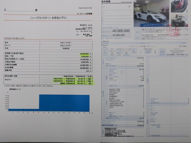 「マクラーレン」「マクラーレン 675LT」「クーペ」「東京都」の中古車37
