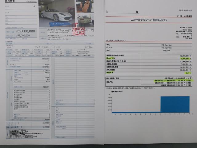 「フェラーリ」「フェラーリ 812スーパーファスト」「クーペ」「東京都」の中古車22