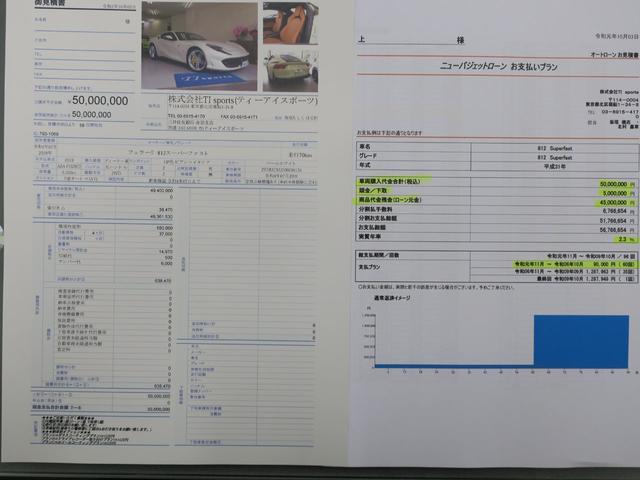 「フェラーリ」「フェラーリ 812スーパーファスト」「クーペ」「東京都」の中古車27