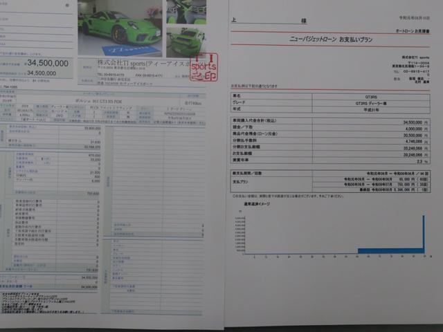 「ポルシェ」「ポルシェ」「クーペ」「東京都」の中古車69