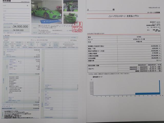 「ポルシェ」「ポルシェ」「クーペ」「東京都」の中古車73