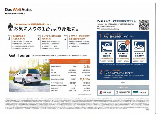 TSIコンフォートライン 新車保証継承 純正SDナビ オンラインシステムCar-Net セーフティー バックカメラ(8枚目)