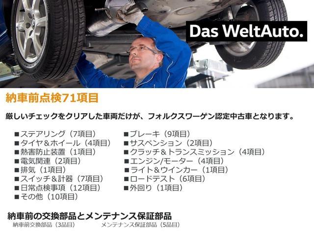 TSIコンフォートライン 新車保証継承 純正SDナビ オンラインシステムCar-Net セーフティー バックカメラ(23枚目)