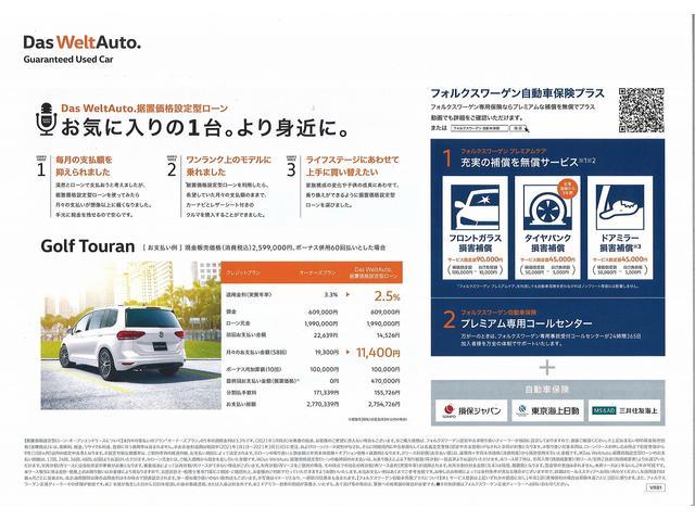 アップ!GTI(3枚目)