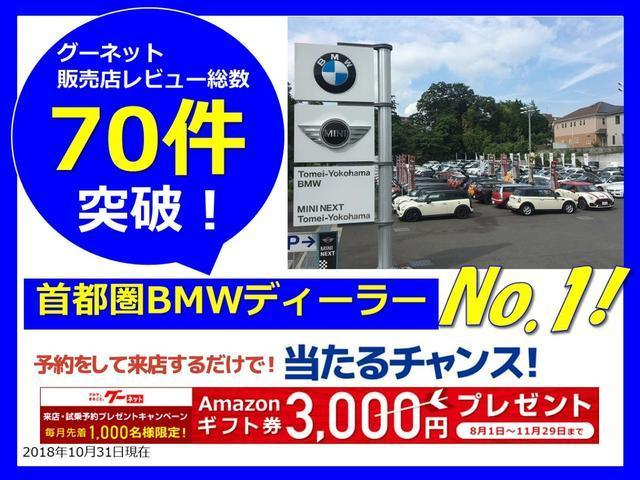 BMW BMW 220iカブリオレ Mスポーツ・ACC・バックカメラ