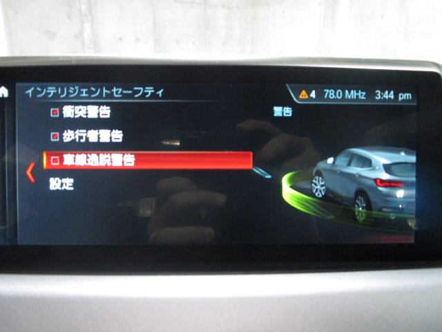 xDrive 20i 登録済未使用車 カメラ 電動シート(17枚目)