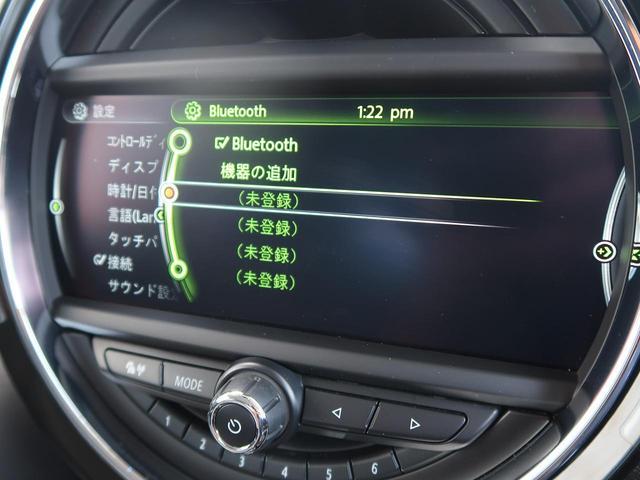 クーパーD ペッパーパッケージ ナビゲーションパッケージ スマートキー LEDヘッドライト オートエアコン(24枚目)