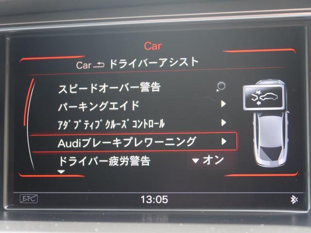 2.0TFSIクワトロ Sラインパッケージ アシスタンスPKG 2016年モデル 黒革 シートヒーター 純正HDDナビ フルセグTV バックカメラ 専用18インチAW HIDヘッドランプ パワーシート スポーツサスペンション(6枚目)