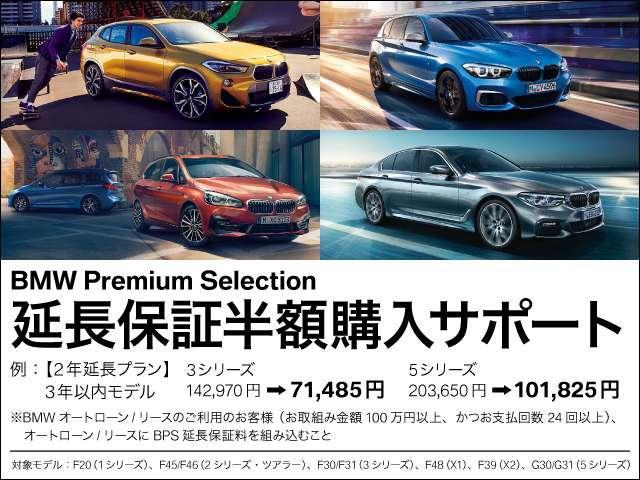 期間限定キャンペーン開催中☆日本全国どこでも陸送費は、弊社が負担致します★詳細は、Ibaraki BMW つくば支店まで:0066−9709−880106