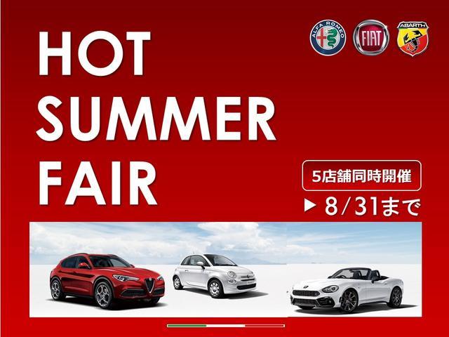 HOT SUMMER FAIR 開催中!!〜7/31(金)