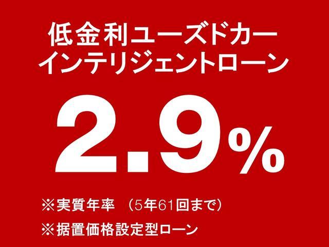 低金利2.9%実施中!!頭金なし最長61回までご利用頂けます。残価設定もご相談下さい!
