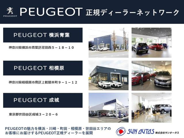 「プジョー」「プジョー RCZ」「クーペ」「神奈川県」の中古車21