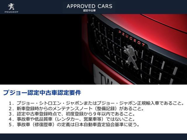 GT ブルーHDi 当社デモアップ車両 純正ナビ ETC ドラレコ(31枚目)