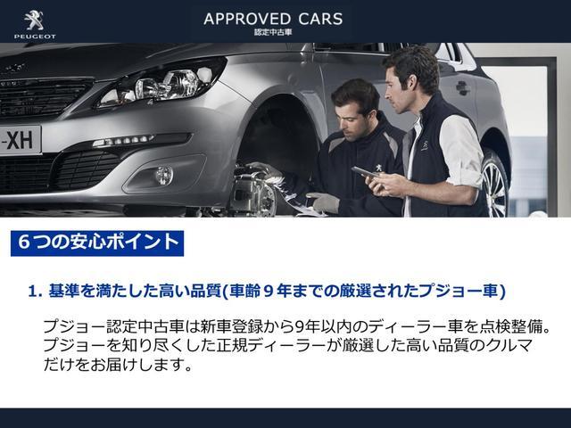 GT ブルーHDi 当社デモアップ車両 純正ナビ ETC ドラレコ(32枚目)