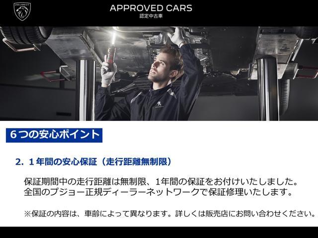 アリュール ブルーHDi 8AT ディーゼル AppleCarPlay/AndroidAuto(33枚目)