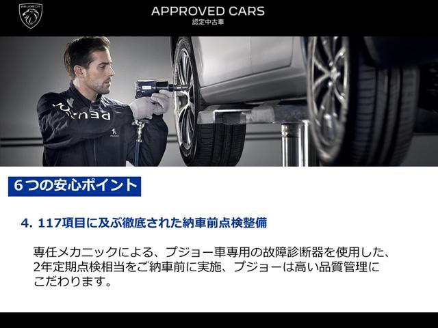 アリュール ブルーHDi 8AT ディーゼル AppleCarPlay/AndroidAuto(35枚目)