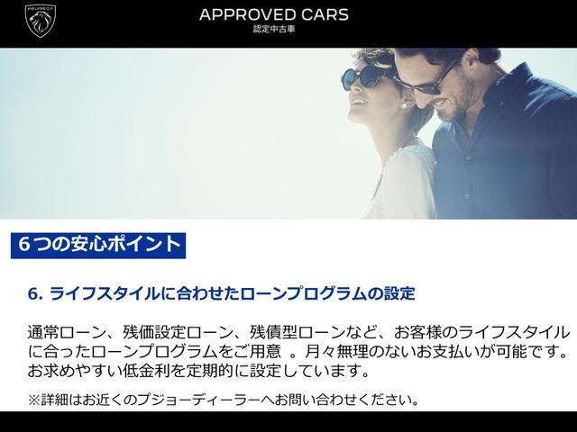 アリュール ブルーHDi 8AT ディーゼル AppleCarPlay/AndroidAuto(37枚目)