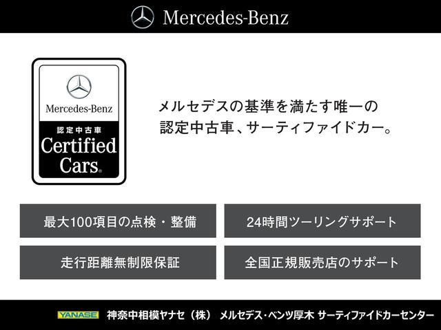 C200 4マチックアバンギャルド レーダーセフティーPKG 認定中古車2年保証(21枚目)