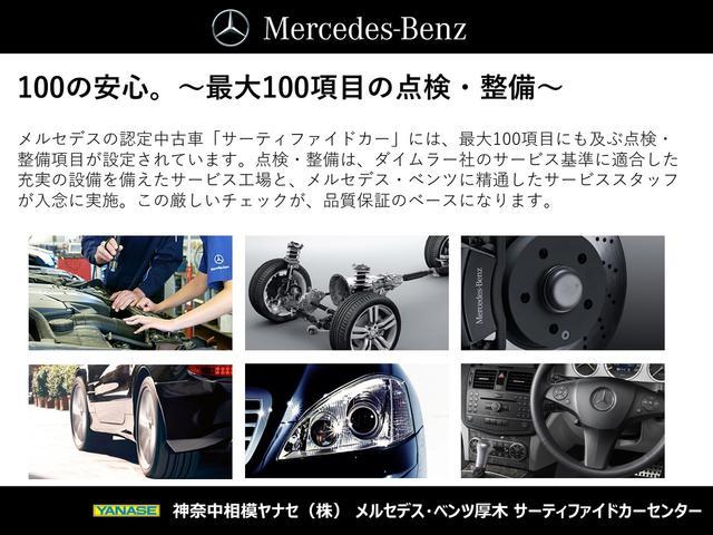 C200 4マチックアバンギャルド レーダーセフティーPKG 認定中古車2年保証(22枚目)