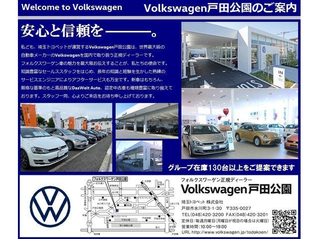「フォルクスワーゲン」「ポロ」「コンパクトカー」「埼玉県」の中古車17