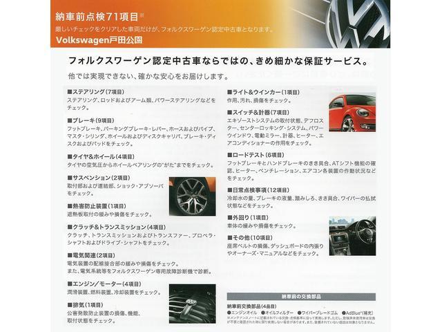 TSI ハイライン 認定中古車 純正ナビDiscoverProパッケージ 後部座席ツインモニター(16枚目)