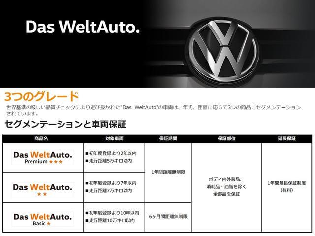 """""""Das WeltAuto""""(フォルクスワーゲン認定中古車)はお客様の安全性のため、厳しい基準を設定しています。その厳しいチェックをクリアして選び抜かれた車両だけをお届けします。"""