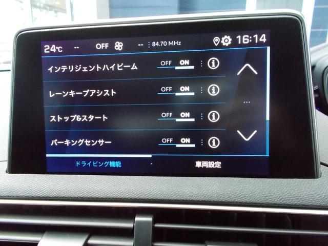 クロスシティ ブルーHDi 純正ナビ・ETC・ドライブレコーダー装着 グリーンステッチ入りインテリア アルカンタラ/テップレザーシート パノラミックサンルーフ ハンズフリー電動テールゲート 新車保証継承(27枚目)