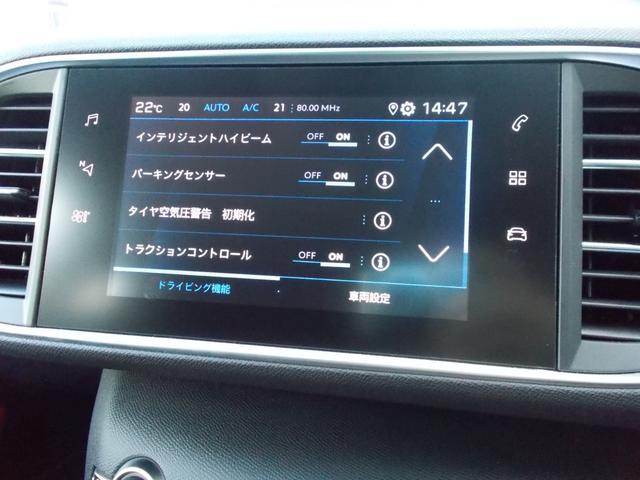 アリュール ブルーHDi 純正ナビ・ETC・ドライブレコーダー装着 アクティブセーフティブレーキ アクティブクルーズコントロール ドライバーアテンションアラート スピードリミットインフォメーション 新車保証継承(28枚目)